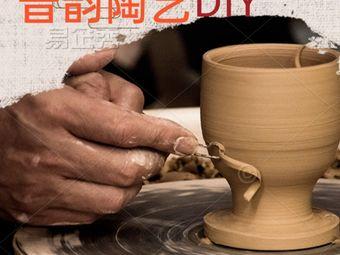 晋韵陶艺DIY