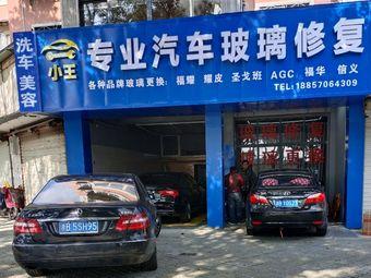 小王专业汽车玻璃修复中心(苍松路店)
