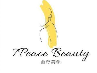 曲奇美学·7Peace Beauty