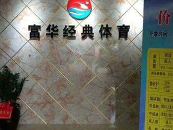 株洲富华经典体育场馆(玫瑰名城游泳中心)