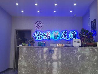 怡诺馨足道(三河店)