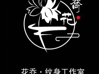 花乔•纹身工作室