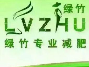 绿竹竹罐减肥艾灸