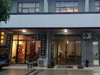 九爻舍茶艺馆