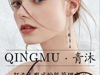 QINGMU·青沐(华严店)