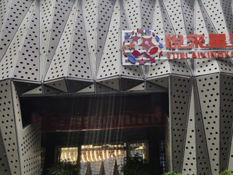 悦来星空量贩式ktv(龙泉广场店)