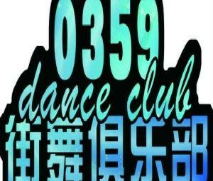 0359街舞俱乐部(恒隆店)
