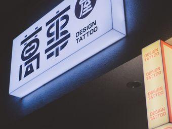 萬事Tattoo