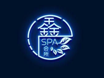 鑫汇SPA会所