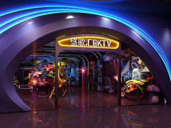 盛歌汇派对KTV(汇丰城店)