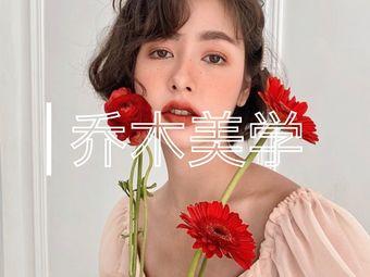 乔木形象·日系烫染短发(1店)