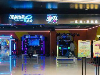 玩美世界e动城(太康路360店)