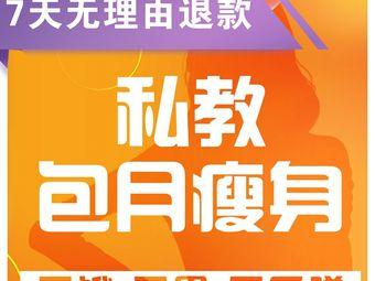 YEGYM优塑健身(秋枫缤纷荟店)