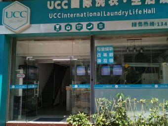 ucc洗衣生活馆(中山形象店)