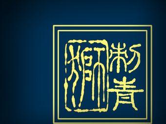 獅刺青LION TATTOO(仓山万达店)