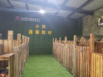北石宠物训练寄养中心