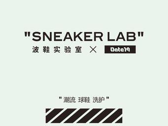SNEAKER LAB波鞋实验室