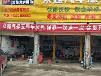 众鑫汽车服务中心(商都大桥店)