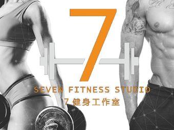 7健身工作室(益州国际店)