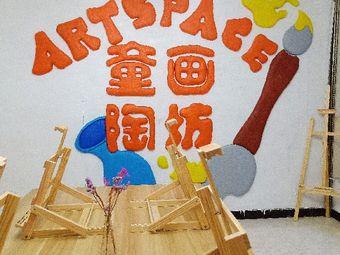 artspace童画陶坊