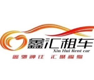 鑫汇汽车租赁(黄河路店)
