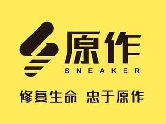 sneaker原作鞋类修复护理