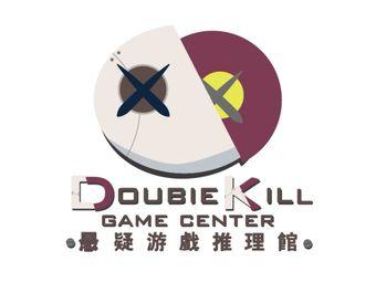 DoubIeKill悬疑推理游戏馆