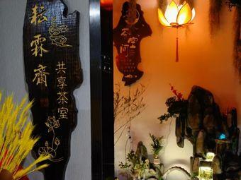 耘霖斋共享茶室