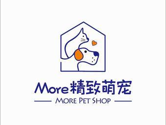 More精致萌宠