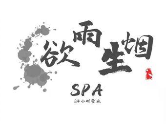 欲雨生烟概念spa