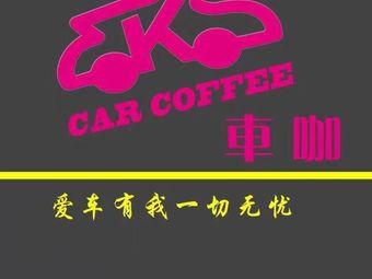 車咖汽车服务 美容洗车保养