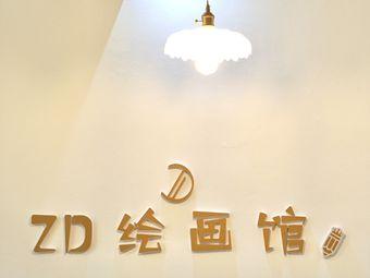 ZD绘画馆
