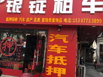 桂林银锭租车