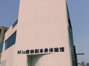 Mio剧本杀沉浸体验馆