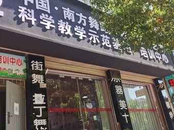 会泽杨光艺术培训中心