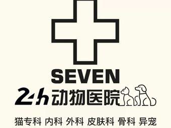 SEVEN动物医院·全科诊疗中心(山东路院)