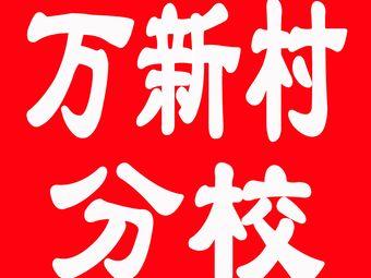 腾达园汽车陪练·陆通驾校(万新村店)