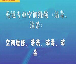倪通专业空调维修(清洗、消杀)