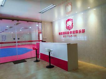 雄麒国际跆拳道俱乐部