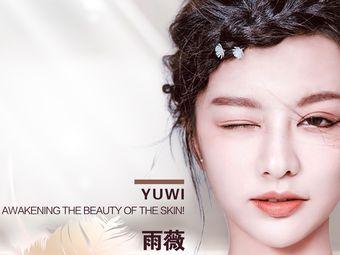 YUWI·雨薇皮肤优化中心