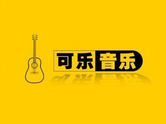 可乐音乐 吉他尤克里里(西安路店)