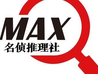 MAX名侦推理社剧本杀(梦时代店)