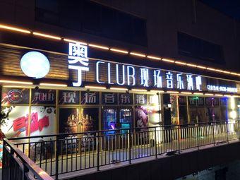 奥丁club现场音乐酒吧