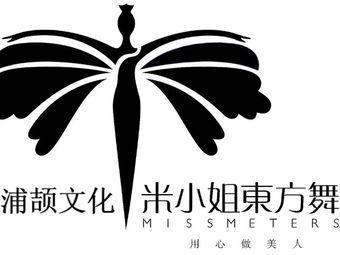 米小姐东方舞(体育中心店)