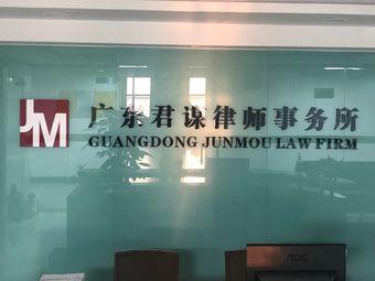 广东君谋律师事务所