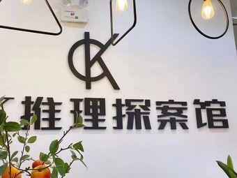 C&K推理探案馆(万达店)