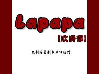 Lapapa机制阵营剧本杀体验馆