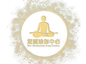 觉醒瑜伽中心(名都和景店)