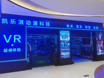 凯乐淇VR超感体验 KS实感射击馆