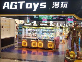 AGTOYS漫玩(东鼓道店)